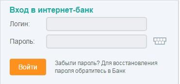 Форма входа в личный кабинет интернет-банка СКБ-Банк