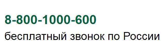 Телефон горячей линии СКБ-Банк