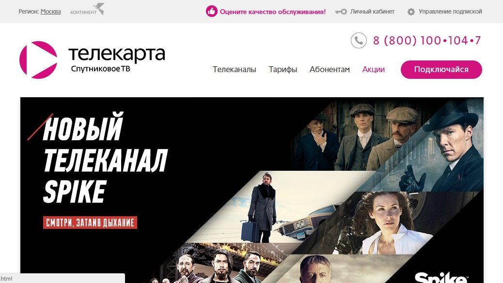Главная страница официального сайта Телекарты