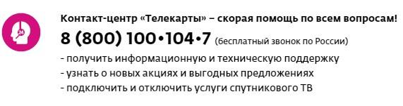 Номер контакт-центра Телекарты