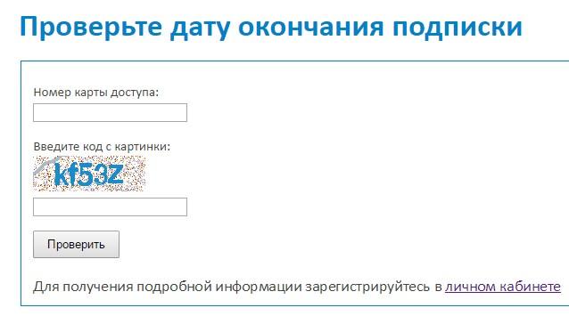Проверка даты окончания подписки Телекарты