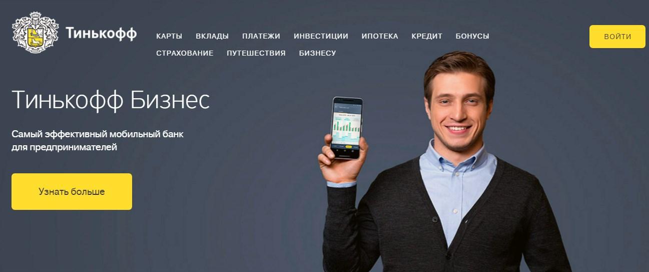 Главная страница официального сайта банка Тинькофф