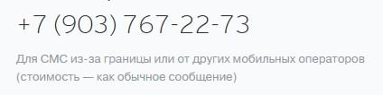 Телефон автоматизированной системы Тинькофф Банка
