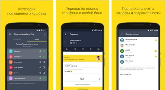 Мобильное приложение банка Тинькофф для смартфонов