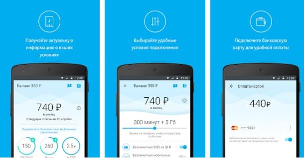 Проверка баланса на Yota в мобильном приложении