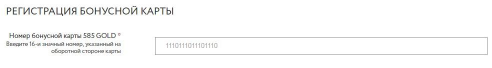 Регистрация бонусной карты магазина 585 Gold