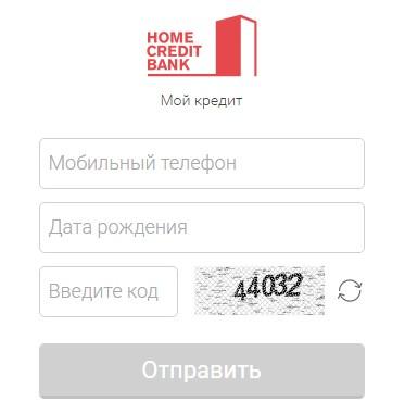 Форма входа в личный кабинет Хоум Кредит банка - Мой кредит