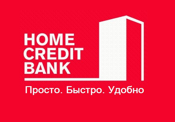 Банк Home Credit Bank