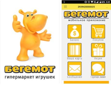 Мобильное приложение от магазина Бегемот