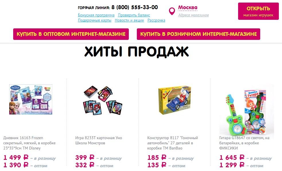 Официальный сайт магазина игрушек Бегемот