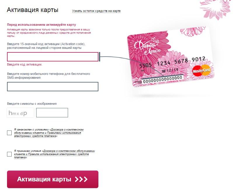 Активация карты Дарить Легко на сайт mygiftcard