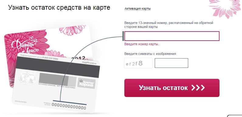 Форма проверки баланса карты Дарить легко от mygiftcard