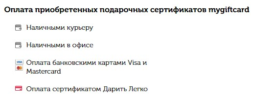 Способы оплаты подарочных сертификатов mygiftcard