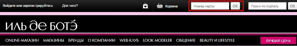 Официальный сайт iledebeaute.ru