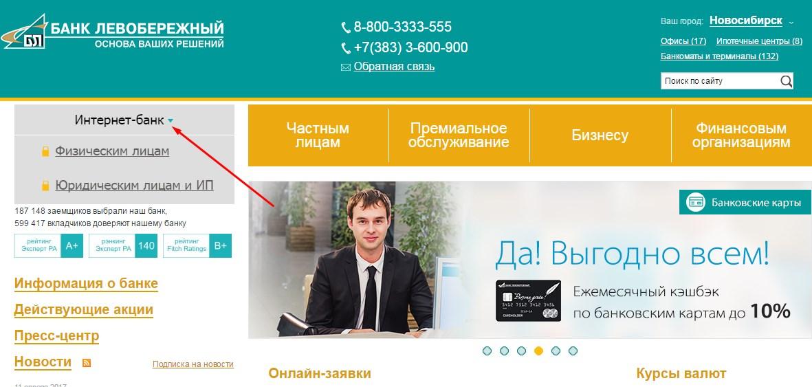 Официальный сайт Банка Левобережный