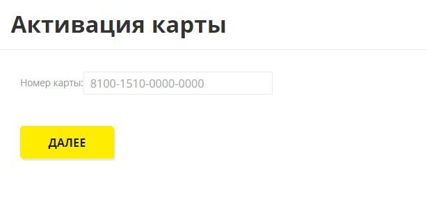 Активация бонусной карты Техносила