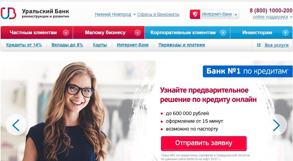 Официальный сайт банка УБРиР