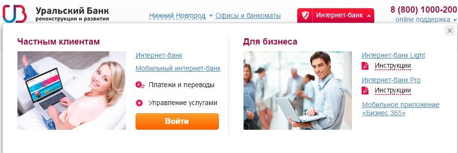 Вход в интернет банк для частных клиентов