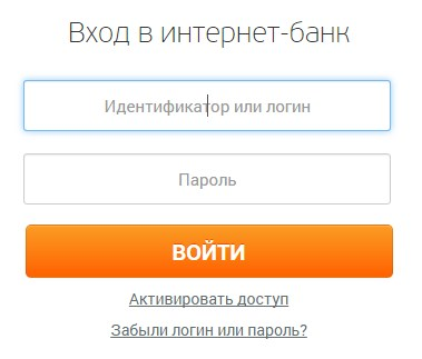 Вход в личный кабинет интернет-банка УбРиР