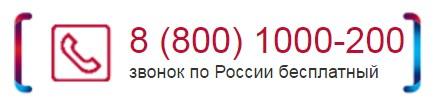 Телефон горячей линии УБРиР