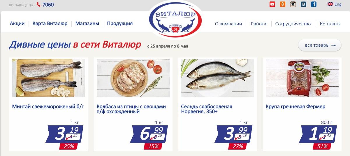 Главная страница официального сайта vitalur.by