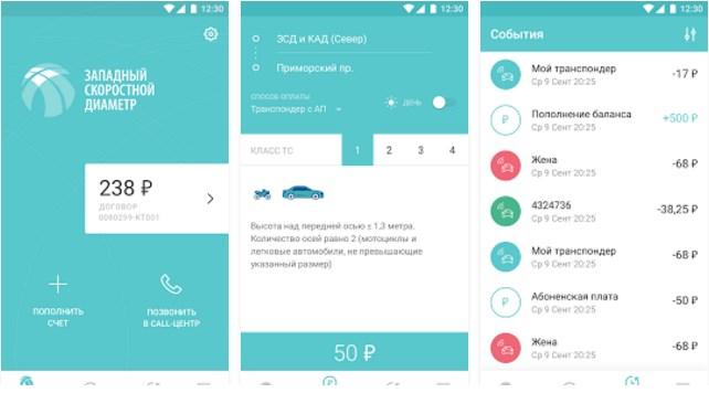 Мобильное приложения транспондера ЗСД