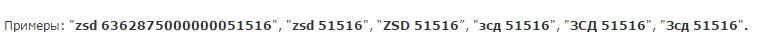 Пример смс запросов для проверки баланса транспондера ЗСД