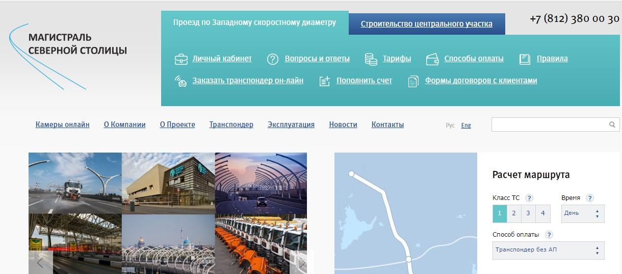 Официальный сайт ЗСД Магистраль Северной Столицы