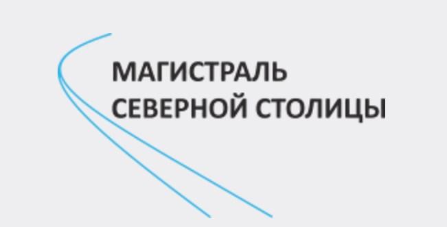 Магистраль Северной Столицы - платные дороги России