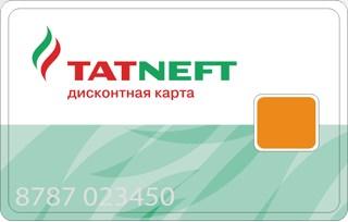 Дисконтная карта заправок Татнефть