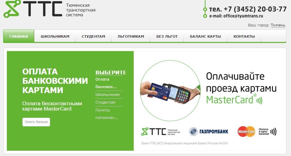 Главная страница официального сайта ТТС Тюмень
