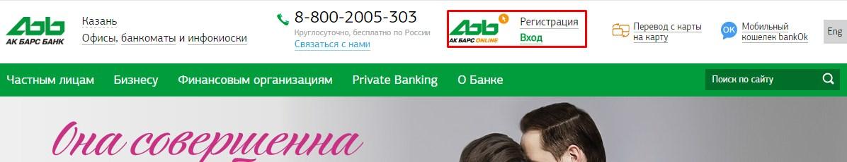 Официальный сайт Ак Барс Банк