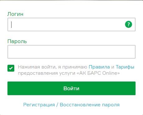 Вход в личный кабинет «Ак Барс Online»