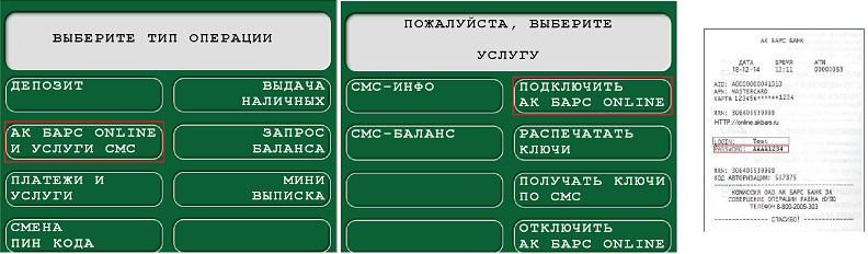 Подключение АК Барс Online  через банкомат