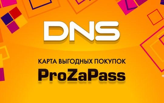 ProZaPass - карта выгодных покупок от DNS