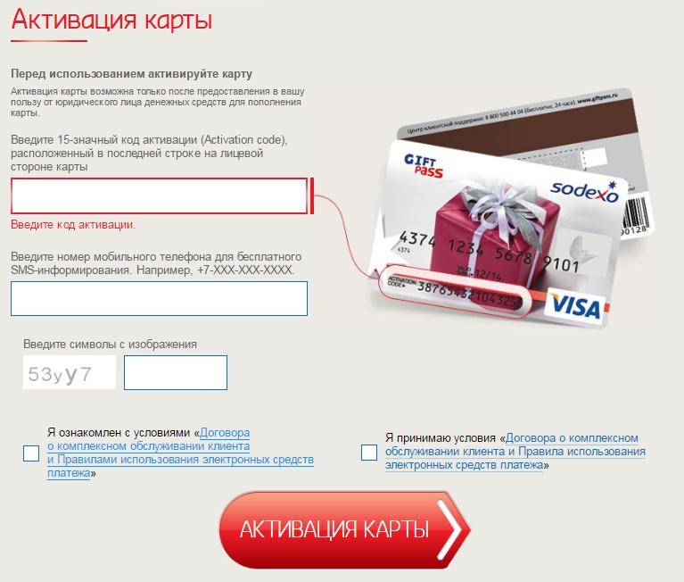 Онлайн активация карты Gift pass