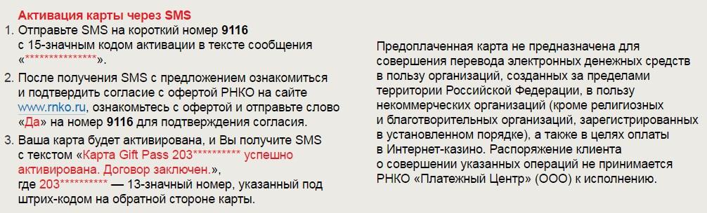 Активация карты Gift Pass через SMS