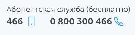 Телефон горячей линии Киевстар