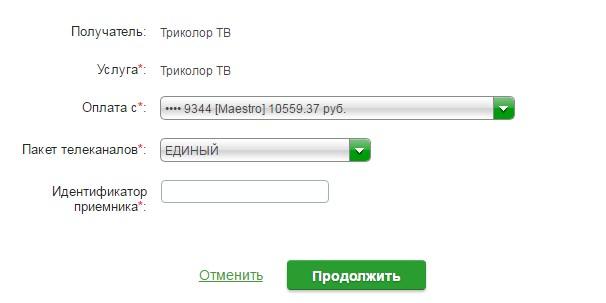 Форма оплаты триколор ТВ через Сбербанк онлайн
