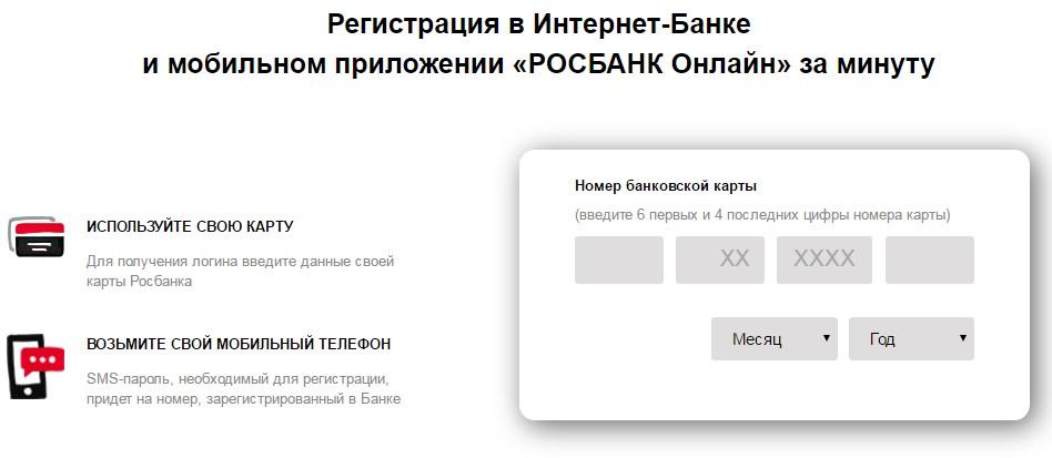Регистрация в интернет-банке Росбанк