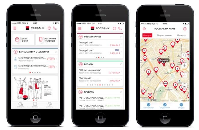 Мобильное приложение Росбанк Онлайн