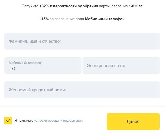 Онлайн заявка на получение карты Тинькофф Платинум
