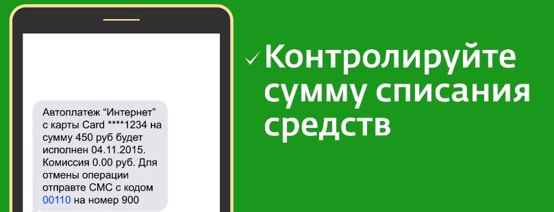 Преимущество мобильного банка
