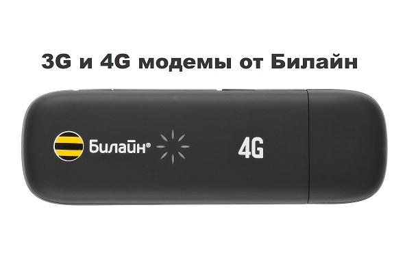 3G и 4G модемы от Билайн