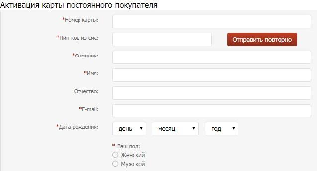 Активация карты http://leonardohobby.ru