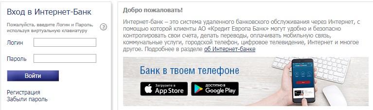 Вход в Интернет-Банк Кредит ЕвропаБанк