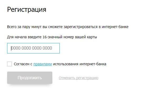 Регистрация в интернет банке «Открытие»