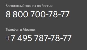 Телефон горячей линии банка «Открытие»