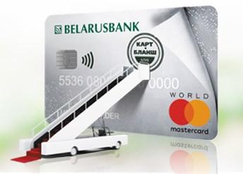 Беларусбанк - ведущий банк республики Беларусь