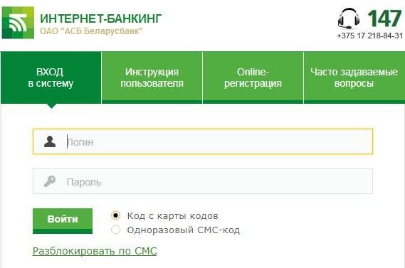 Вход в личный кабинет интернет-банка Беларусбанк